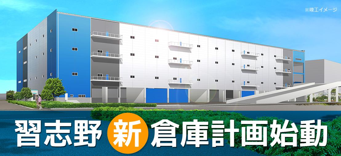 千葉県湾岸部における新倉庫の建設計画が始動しました
