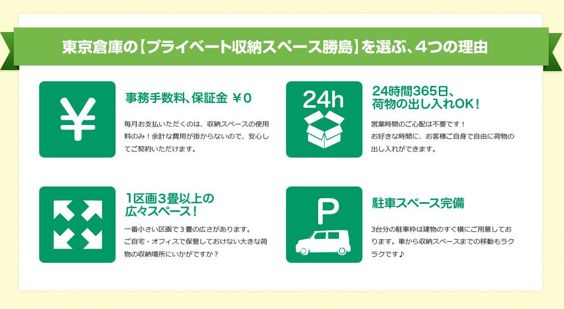東京倉庫の【プライベート収納スペース勝島】を選ぶ、4つの理由