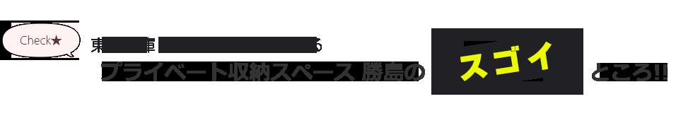 プライベート収納スペース勝島のスゴイところ!!