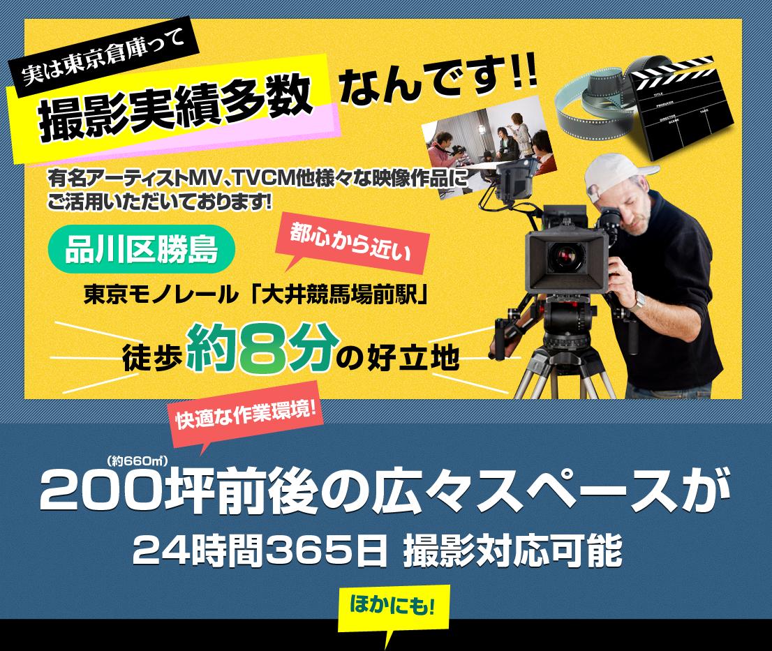 実は東京倉庫って撮影実績多数なんです!!有名アーティストMV、TVCM他さまざまな映像作品にご活用いただいております!東京モノレール「大井競馬場前駅」徒歩約6分の好立地200坪前後の広々スペースが24時間365日 撮影対応可能ほかにも!!